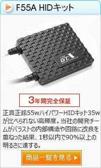 55W専用HIDキット F55業界最薄
